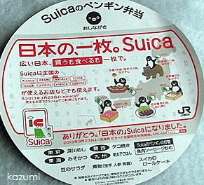 Suica20130503_2