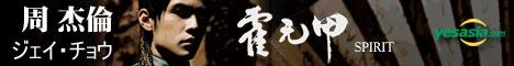 jp-Huo-Yuan-Chia